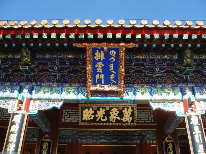 Jedna z bram w Pałacu Letnim